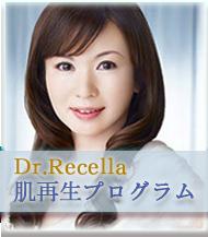 recella_new.png
