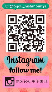 西宮bijou instagram